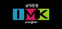 남대문점 IMK(아이엠케이)