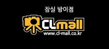 충무로점 CL-mall(시엘몰)