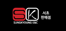 sungkyoung E&C (성경 이엔씨)