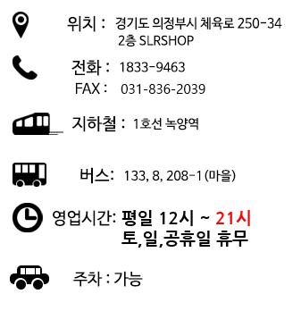 위치 : 경기도 의정부시 체육로 350-34, 전화 :1833-9463, 지하철 : 1호선 녹양역, 버스 : 133, 8, 208-1(마을), 영업시간 : 평일 10시~19시30분, 토요일 10시~17시, 일,공휴일 11시~17시