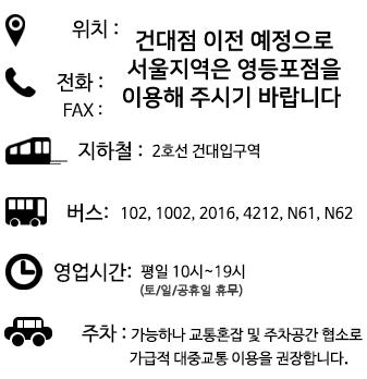 위치 : 서울특별시 광진구 아차산로207(화양동, 선일빌딩 2층) SLRSHOP, 전화 :1800-7529, 지하철 : 2호선 건대입구역, 버스 : 102,1002, 2016, 4212, N61, N62, 영업시간 : 평일 10시~19시, 토요일 10시~17시
